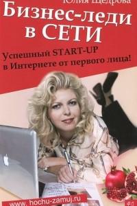 Бизнес-леди в Сети. Успешный START-UP в Интернете от первого лица