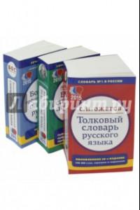 Комплект классических словарей и справочников. В 3-х томах
