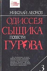 Одиссея сыщика Гурова. В четырех томах. Том 3