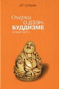 Очерки о дзэн-буддизме. Часть вторая
