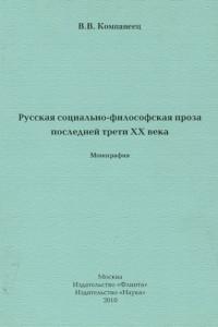 Русская социально-философская проза последней трети ХХ века. Монография