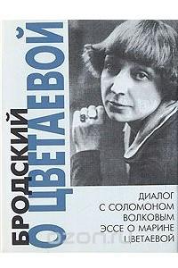 Бродский о Цветаевой