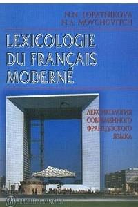 Лексикология современного французского языка/Lexicologie du francais moderne
