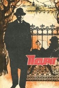 Подвиг, №4, 1973