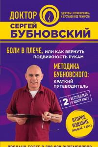 Боли в плече, или Как вернуть подвижность рукам. Методика Бубновского: краткий путеводитель. 2-е издание