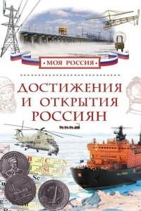 Достижения и открытия россиян