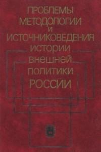 Проблемы методологии и источниковедения истории внешней политики России