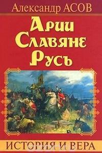 Арии. Славяне. Русь. История и вера