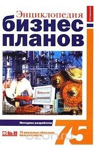 Энциклопедия бизнес-планов