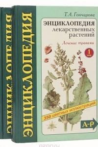 Энциклопедия лекарственных растений. Лечение травами