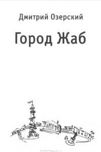 Город Жаб