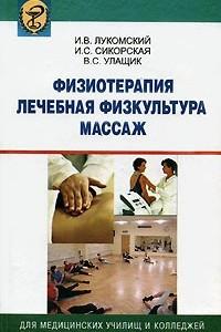 Физиотерапия. Лечебная физкультура. Массаж
