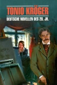 Tonio Kroger: Deutsche Novellen des 20. Jahrhunderts / Тонио Крегер. Немецкие новеллы 20 века