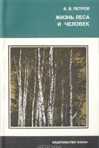 Жизнь леса и человек