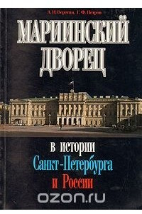 Мариинский дворец в истории Санкт-Петербурга и России
