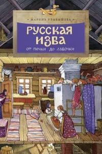 Русская изба. От печки до лавочки