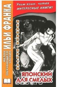 Японский для смелых. Р. Эдогава. Человек-кресло / Ningen-Isu