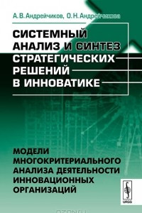 Системный анализ и синтез стратегических решений в инноватике. Модели многокритериального анализа деятельности инновационных организаций