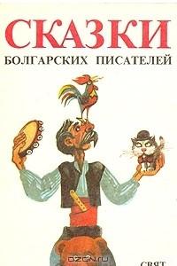 Сказки болгарских писателей