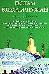 Ислам классический. Энциклопедия