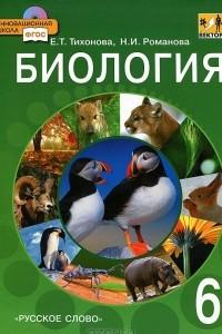 Биология. 6 класс