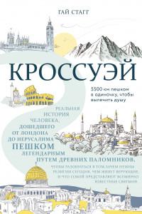 Кроссуэй. Реальная история человека, дошедшего до Иерусалима пешком легендарным путем древних паломников, чтобы вылечить душу