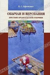 Обычаи и верования крестьян Архангельской губернии
