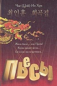 Чхе (Цой) Ин Хун. Пьесы