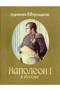 Наполеон I в России