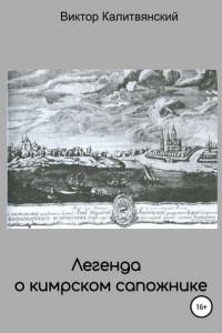 Легенда о кимрском сапожнике