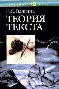 Теория текста