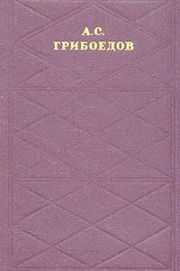 А. С. Грибоедов. Сочинения в двух томах. Том 2