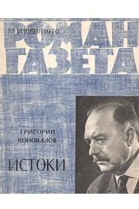 «Роман-газета» 1970, №14(660)