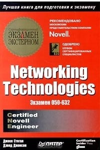 Networking Technologies CNE. Экзамен 050-632. Сертификационный экзамен - экстерном