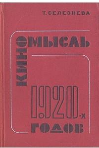 Киномысль 1920-х годов