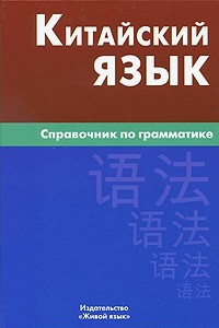 Китайский язык. Справочник по грамматике