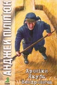 Хроніки Якуба Вендровича