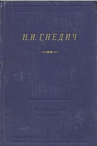 Н. И. Гнедич. Стихотворения