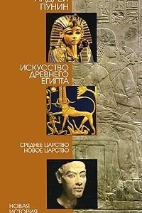 Искусство Древнего Египта. Среднее царство. Новое царство