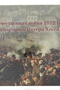 Отечественная война 1812 года в картинах Петера Хесса