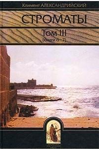 Строматы. Том III (книги 6 - 7)