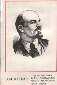 Три источника и три составные части марксизма. Карл Маркс