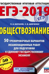 ЕГЭ-2019. Обществознание (60х84/8) 50 тренировочных вариантов экзаменационных работ для подготовки к единому государственному экзамену