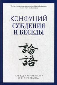 Суждения и беседы. Конфуций