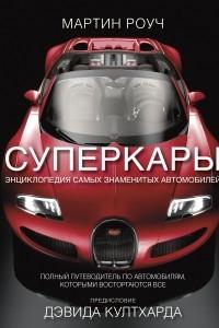 Суперкары. Энциклопедия самых знаменитых автомобилей
