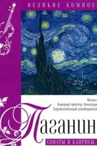 Великие композиторы: Том 1. Паганини. Сонаты и каприсы
