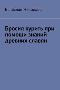 Бросил курить при помощи знаний древних славян