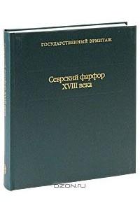 Севрский фарфор XVIII века