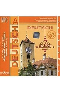 Deutsch: 7 Klasse / Немецкий язык.7 класс
