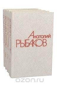 Анатолий Рыбаков. Собрание сочинений в 4 томах